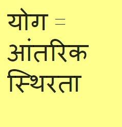 Yoga = Self Abidance