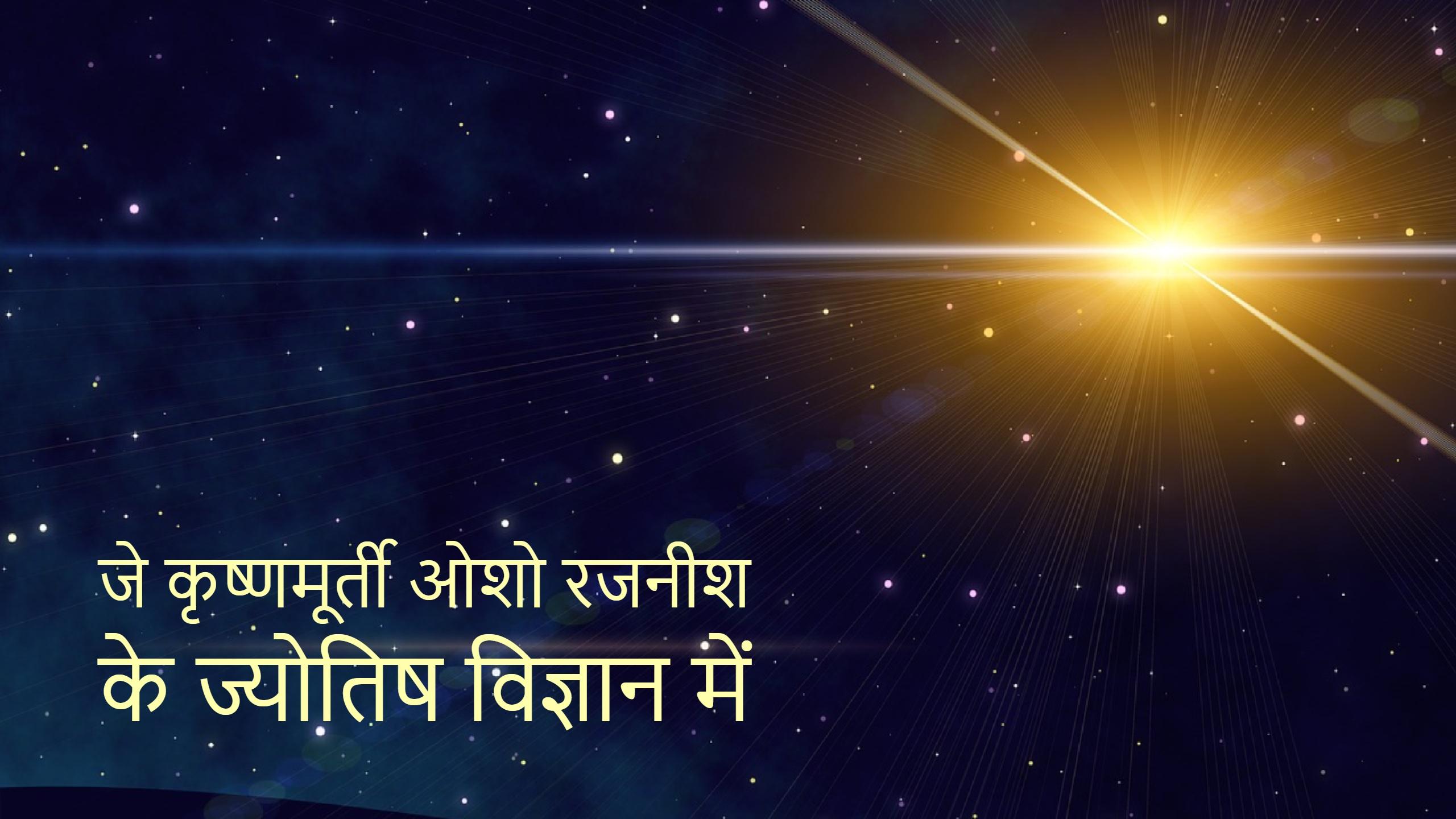 जे कृष्णमूर्ती ओशो रजनीश के ज्योतिष विज्ञान में